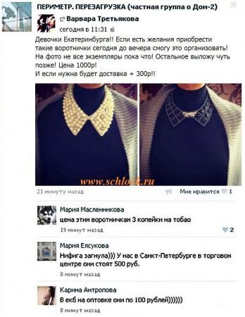 Варвара Третьякова решила рубить бабло на фанатах