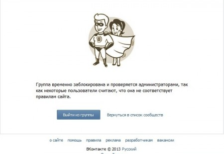 Группы о дом 2 в «вконтакте» закрывает администрация.