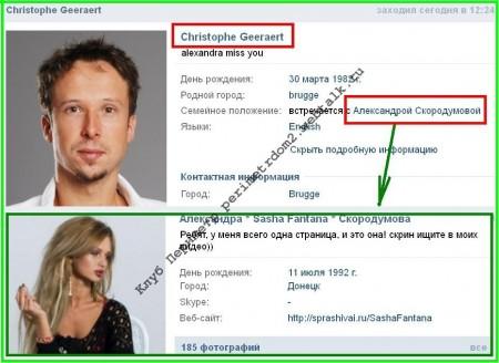У Александры Скородумовой за периметром есть парень + доказательство!