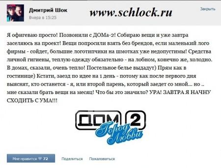 Дмитрий Шок на проекте дом 2