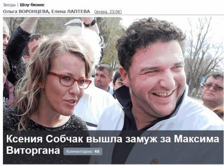Бывшая ведущая Дом 2, Ксения Собчак по-настоящему вышла замуж!