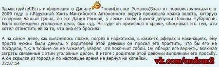 Данила Романов – очередной преступник на доме 2