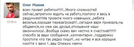 Олег Маями в безвыходном положении. Опрос.