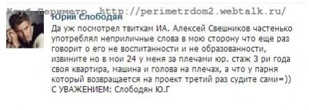 Юрий Слободян собрал всю смелость в кулак и…