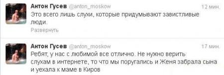 Евгения Гусева забрала Даниэля и сбежала в Киров