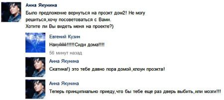 Анна-Якунина-в-Контакте-1