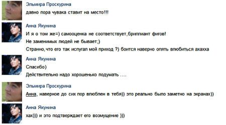 Анна-Якунина-в-Контакте-2