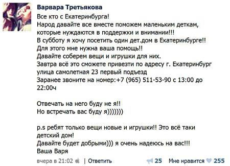 Варвара Третьякова занялась благотворительностью
