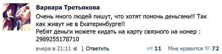 Варвара-Третьякова-занялась-благотворительностью-2