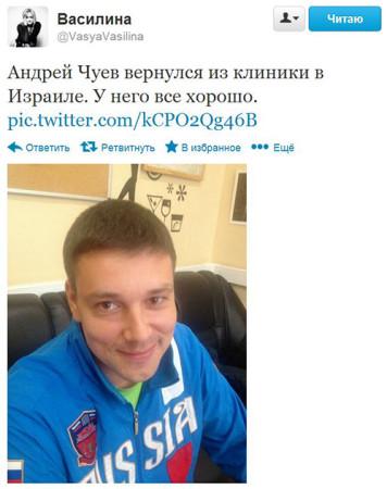 Василина-об-Андрее-Чуеве-1