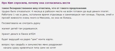 Виктория-Боня-побывала-у-Русских-перцев-3