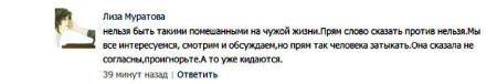 В-группе-Гусевых-банят-за-любую-критику-2