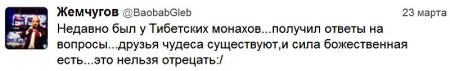 Глеб-Жемчугов-в-твиттере-1