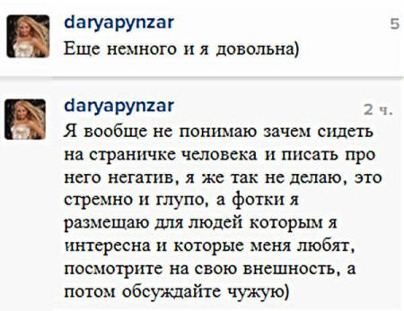 Даша Пынзарь в Инстаграм отвечает антифанату
