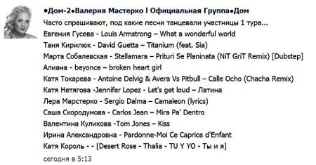 Список песен из 1 тура