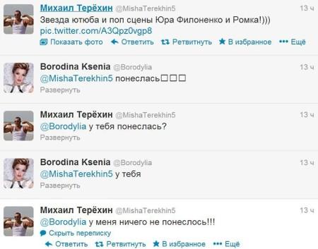 Михаил-Терехин-с-друзьями-2