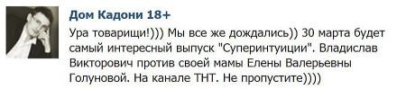 Назначена-дата-эфира-СуперИнтуиции-с-Кадони-1