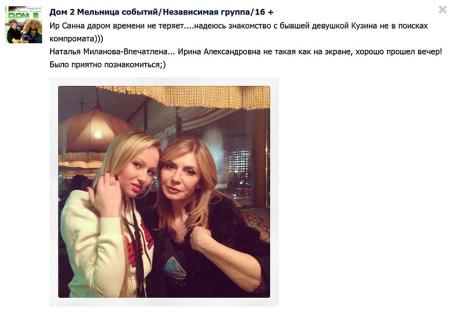 Наталья Миланова ищет поддержки