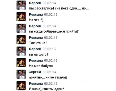 Смс-переписка-Сичкара-и-незнакомки-2
