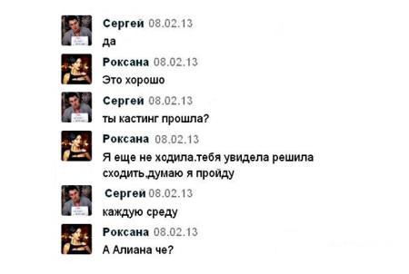 Смс-переписка-Сичкара-и-незнакомки-3