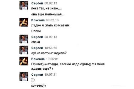Смс-переписка-Сичкара-и-незнакомки-4