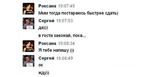 Смс-переписка-Сичкара-и-незнакомки-5