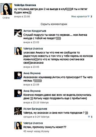 Уварова-и-Якунина-в-Контакте
