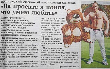 Интервью Алексея Самсонова в местной газете
