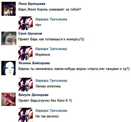 Варвара Третьякова отвечает на вопросы фанатов