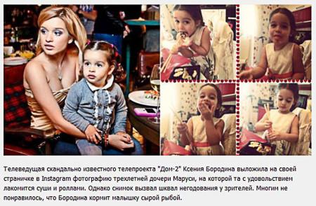 Поклонники возмущены поведением Ксении Бородиной