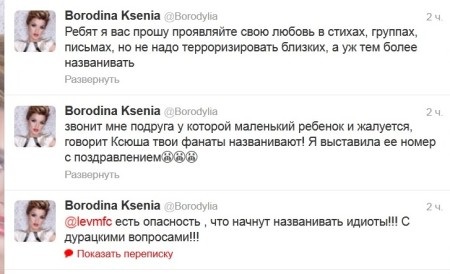 Больные на голову фанаты Ксении Бородиной достают звонками