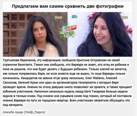 Слухи о Варваре Третьяковой