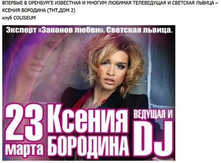 DJ Ксения Бородина скоро в Оренбурге