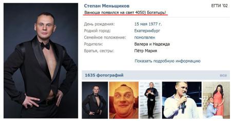 Степан Меньщиков стал отцом