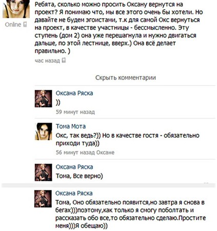 Оксана Ряска в своей группе. Часть 2