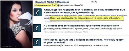 Александра Медведева в сети