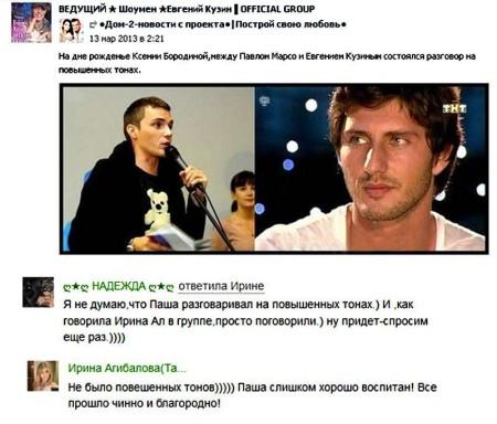 Из группы Евгения Кузина