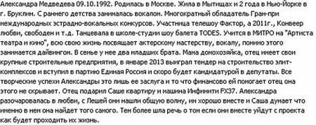 Александра Медведева. Он слезет с поста альфа-самца!
