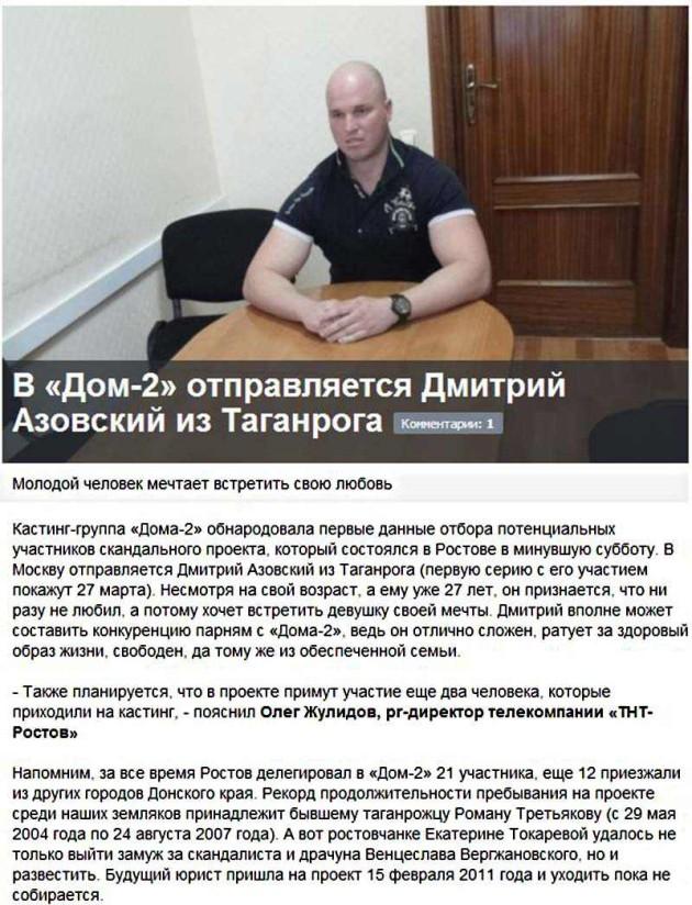 Дмитрий из Таганрога отправился покорять Дом 2