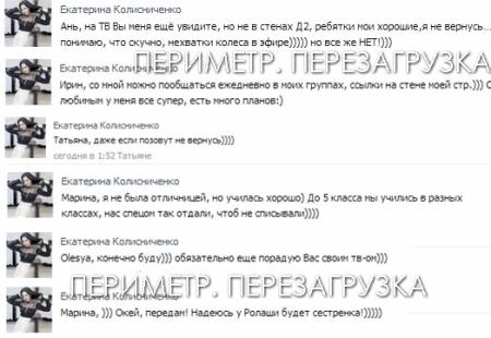 Катя Колисниченко отвечает на вопросы