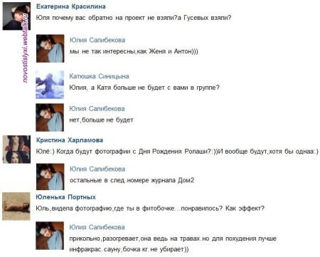 Юлия Салибекова о возвращении Гусевых