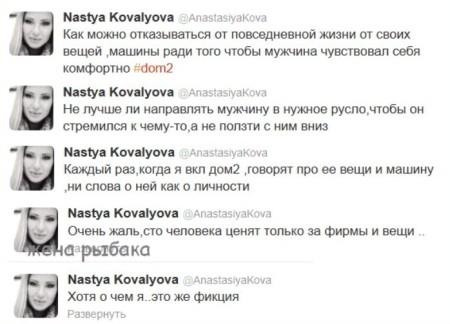 Анастасия Ковалева - это же фикция