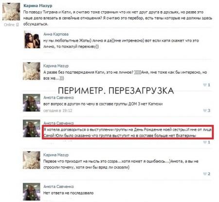 Катю Колисниченко выгнали из группы «дом 3»