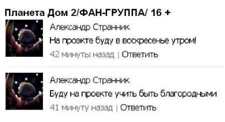 Александр-Странник-в-Контакте-1