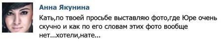 Анна-Якунина-выложила-фото-разоблачающие-Слободяна-1
