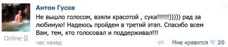 Антон-Гусев-рад-за-любимую-1