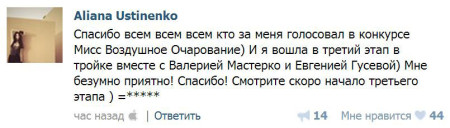 Благодарность-голосовавшим-за-Алиану-Устиненко-1