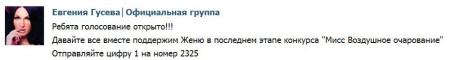 Голосование-за-Евгению-Гусеву-идет-очень-слабо-1
