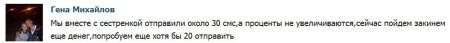Голосование-за-Евгению-Гусеву-идет-очень-слабо-2