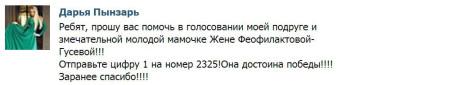 Голосование-за-Евгению-Гусеву-идет-очень-слабо-4